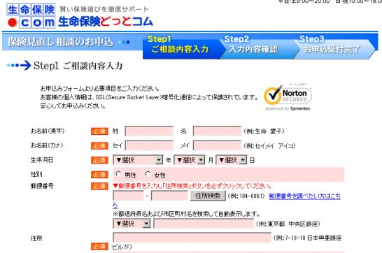 生命保険.com申込み